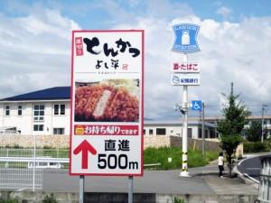 tonkatuyoshihei