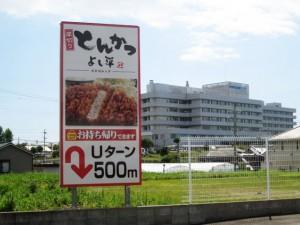 tonkatuyoshihei2