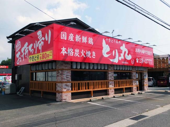 torimaru3