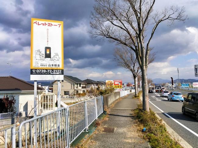 yamamoto-wakayama-koukoku1