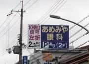 amemiyaokujyo4