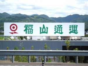 福山通運 様