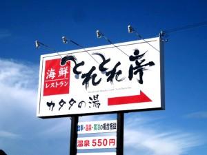 堅田漁業協同組合(とれとれ亭) 様