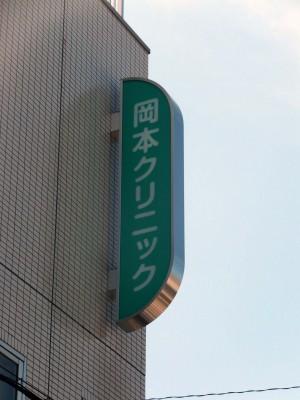 okamotowakayama3