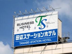 田辺ステーションホテル 様