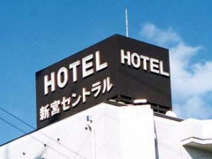 新宮セントラルホテル 様