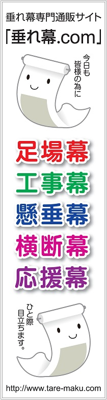 3.垂れ幕.com